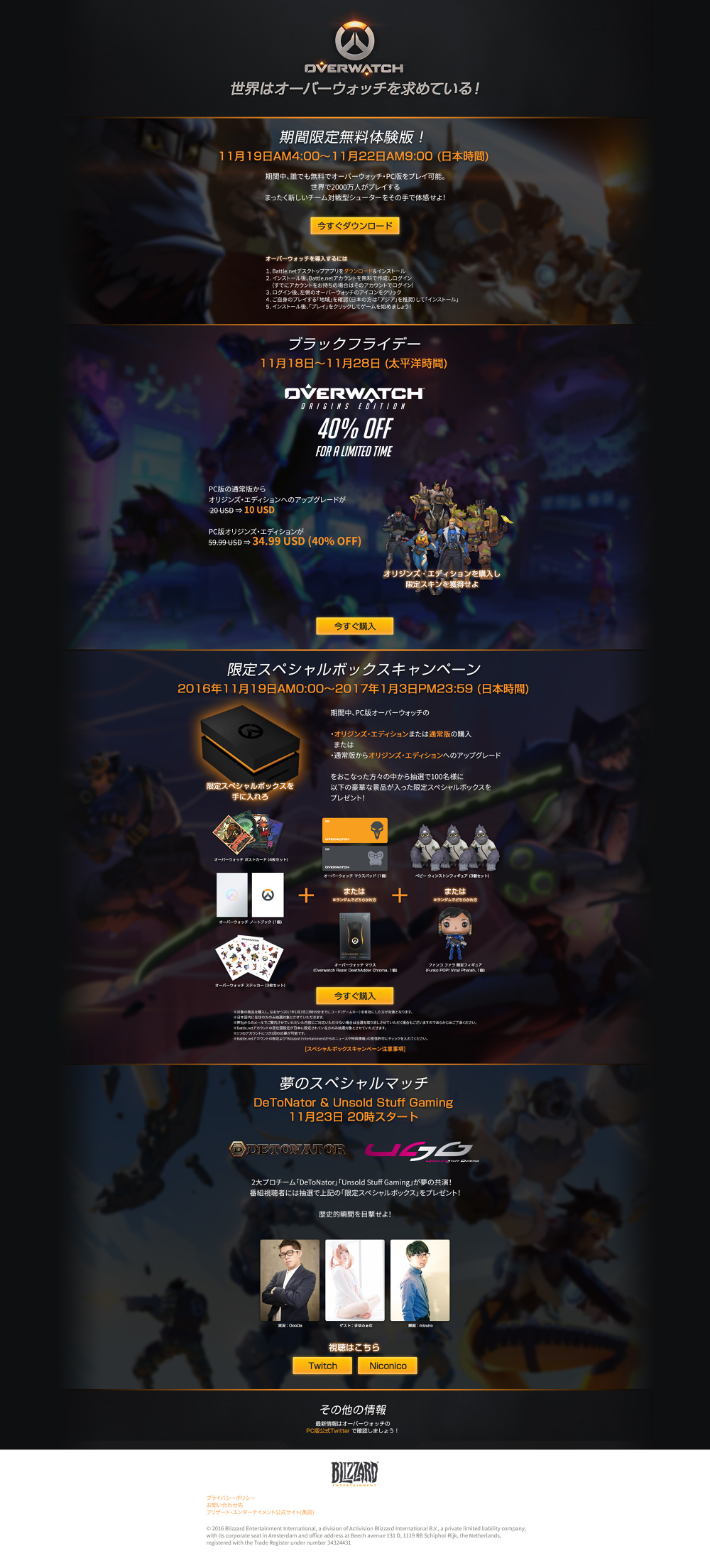 overwatch japan black friday sale lucky draw free trial